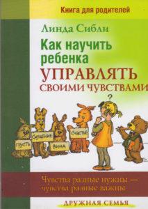 kak-nauchit-rebenka-upravlyat-svoimi-chuvstvami_002