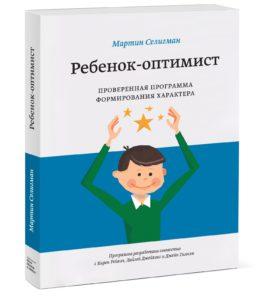 rebenok_optimist_3d_1800